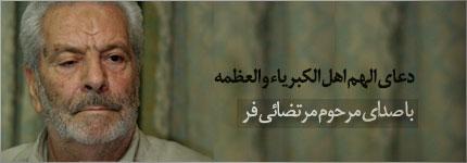 دعای الهم اهل الکبریاء و العظمه _ قنوت نماز عید فطر _ با صدای مرحوم مرتضائی فر