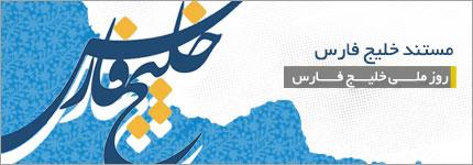 مستند خلیج فارس