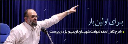 برای اولین بار: شرح کامل لحظه شهادت شهیدان آوینی و یزدان پرست از زبان سعید قاسمی