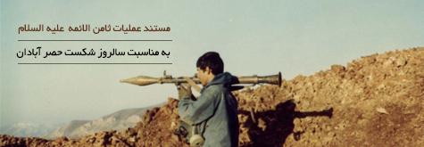 مستند عملیات ثامن الائمه (ع) - به مناسبت سالروز شکست حصر آبادان