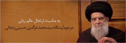 آخرین فایلهای سخنرانی / آیت الله سید محمد عزالدین حسینی زنجانی