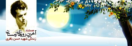 مستند آخرین روزهای زمستان