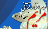 نرم افزار قرآنی مالتی مدیای مریم ( نسخه 3.1) مناسب برای حفظ و روان خوانی قرآن کریم