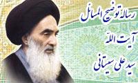 رساله توضیح المسائل آیت الله العظمی سید علی سیستانی (مد ظله العالى)