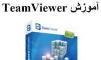 آموزش استفاده از تیم ویوور TeamViewer