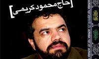 گلچین بهترین مداحی های محرم حاج محمود کریمی طی 10 سال اخیر