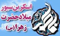 نرم افزار محافظ صفحه نمایش میلاد حضرت زهرا (س)