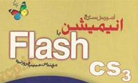 کتاب آموزش سریع انیمیشن سازی با ادوب فلش  Learn Adobe Flash CS3