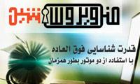 ضد ویروس قوی و فارسی شید  Sheed Antivirus 2.3
