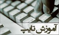 دانلود کتاب الکترونیکی آموزش تایپ فارسی Download Type Learning EBook