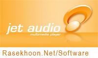 قویترین و محبوب ترین پلیر برای ضبط ،پخش و تبدیل فرمتهای صوتی  Cowon JetAudio v8.1.5.10314 Plus VX