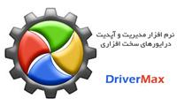 مدیریت و آپدیت درایورهای ویندوز با  DriverMax Pro 9.42.0.278