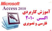 آموزش فارسی و تصویری و جامع کاربردی اکسس 2010 از مقدماتی تا پیشرفته Access 2010