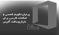 Parnian Office 7.2.1 تقویم شمسی و امکانات فارسی برای مایکروسافت آفیس