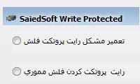 تعمیر فلش های قفل شده (رایت پروتکت) همراه آموزش تصویری SaiedSoft Write Protect
