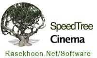 ساخت درختان سه بعدی - SpeedTree Cinema v7.0.5 x86/x64
