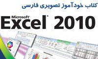 آموزش فارسی و تصویری اکسل 2010 با Teach Yourself VISUALLY Farsi Excel 2010