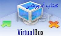 کتاب فارسی و تصویری آموزش نرم افزار VirtualBox