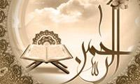 الرحمن 3 - نرم افزار جامع قرآن کریم (محصولی از نهاد نمایندگی مقام معظم رهبری)