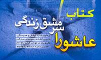 نرم افزار کتاب عاشورا سرمشق زندگی اثرسید محمد حسینی شیرازی