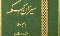 کتاب میزان الحکمة اثر آیت الله محمد محمدی ری شهری