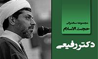 مجموعه سخنرانی های حجت الاسلام دکتر رفیعی