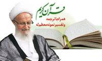 قرآن کریم تحت ویندوز به همراه صوت و ترجمه و تفسیر نمونه آیات