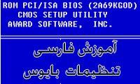 آموزش فارسی تنظیمات بایوس سیستم با learning settings Bios Computer
