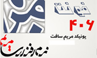 فونت های فارسی سری W (یونیکد مریم سافت) Font Farsi Series W