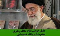 مقتل خوانی مقام معظم رهبری حضرت آیت الله خامنه ای (حفظه الله)