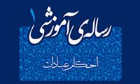 کتاب آموزشی احکام نماز - PDF
