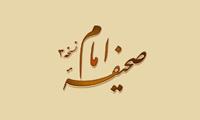 نرم افزار ویژه رحلت حضرت امام خمینی (ره)