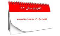 تقویم شمیم یار 94 پرطرفدار ترین تقویم مذهبی با پوشش اوقات شرعی کل جهان