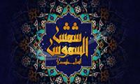 مجموعه تصاویر پس زمینه به مناسبت ولادت امام رضا (ع)