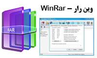 فشرده سازی فایل ها WinRAR v5.50 x86/x64