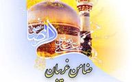 ضامن غریبان (نرم افزاری در مورد حضرت امام رضا (ع))