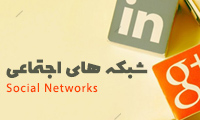ویژه نامه شبکه های اجتماعی