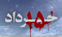 نقطه ی عطف - ویژه نامه قیام 15 خرداد 1342
