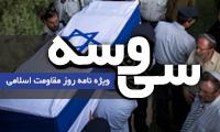 33 -ویژه نامه روز مقاومت اسلامی