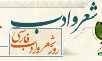 شعر و ادب - ویژه نامه روز شعر و ادب فارسی