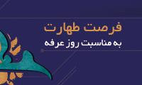 فرصت طهارت - ویژه نامه روز عرفه