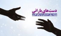 دست های بارانی - ویژه نامه روز احسان و نیکوکاری