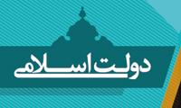 ویژه نامه دولت اسلامی