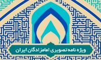 ویژه نامه تصویری امامزادگان ایران