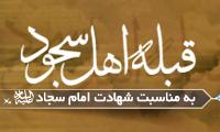 قبله ی اهل سجود - ویژه نامه شهادت امام زین العابدین علیه السلام