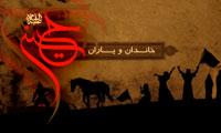 ویژه نامه خاندان و یاران امام حسین (ع)