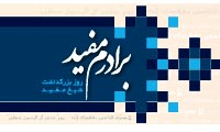 برادرم مفید - ویژه نامه روز بزرگداشت شیخ مفید