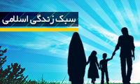 ویژه نامه سبک زندگی اسلامی