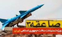 صاعقه (3) ویژه نامه تسلیحات نظامی جمهوری اسلامی ایران