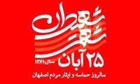 شهر شهیدان - ویژه نامه 25 آبان روز حماسه و ایثار استان اصفهان